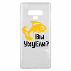 Чехол для Samsung Note 9 УхуЕли?
