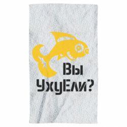 Полотенце УхуЕли?