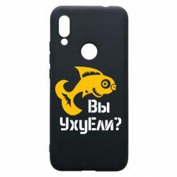 Чехол для Xiaomi Redmi 7 УхуЕли?