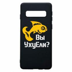 Чехол для Samsung S10 УхуЕли?