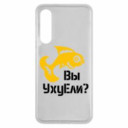 Чехол для Xiaomi Mi9 SE УхуЕли?