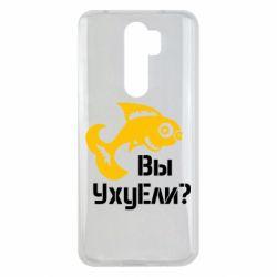 Чехол для Xiaomi Redmi Note 8 Pro УхуЕли?