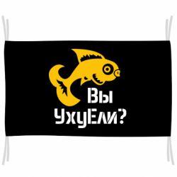 Флаг УхуЕли?