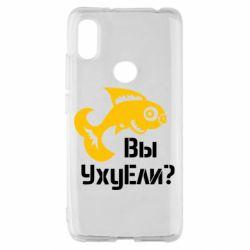 Чехол для Xiaomi Redmi S2 УхуЕли?