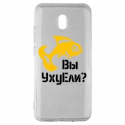 Чехол для Xiaomi Redmi 8A УхуЕли?