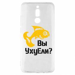 Чехол для Xiaomi Redmi 8 УхуЕли?