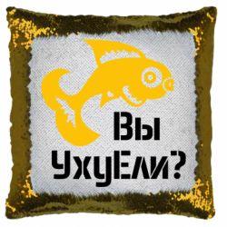 Подушка-хамелеон УхуЕли?