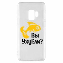 Чехол для Samsung S9 УхуЕли?