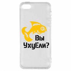 Чехол для iPhone5/5S/SE УхуЕли?