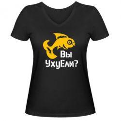 Женская футболка с V-образным вырезом УхуЕли? - FatLine