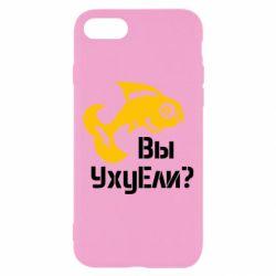 Чехол для iPhone 8 УхуЕли?