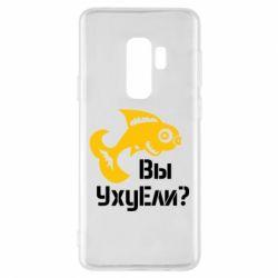 Чехол для Samsung S9+ УхуЕли?