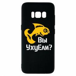 Чехол для Samsung S8 УхуЕли?