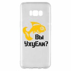 Чехол для Samsung S8+ УхуЕли?