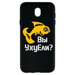 Чехол для Samsung J7 2017 УхуЕли?