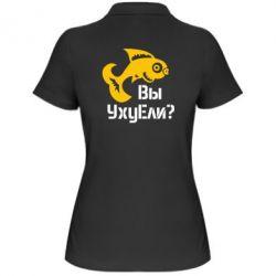 Женская футболка поло УхуЕли? - FatLine