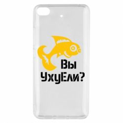 Чехол для Xiaomi Mi 5s УхуЕли?