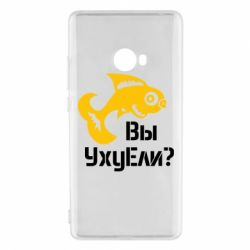 Чехол для Xiaomi Mi Note 2 УхуЕли?
