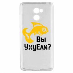Чехол для Xiaomi Redmi 4 УхуЕли?