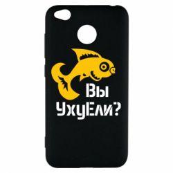Чехол для Xiaomi Redmi 4x УхуЕли?