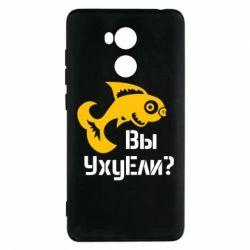 Чехол для Xiaomi Redmi 4 Pro/Prime УхуЕли?