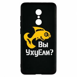 Чехол для Xiaomi Redmi 5 УхуЕли?
