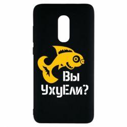 Чехол для Xiaomi Redmi Note 4 УхуЕли?
