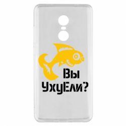 Чехол для Xiaomi Redmi Note 4x УхуЕли?
