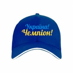 Кепка Україна! Чемпіон! - FatLine
