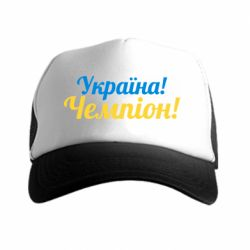 Кепка-тракер Україна! Чемпіон! - FatLine