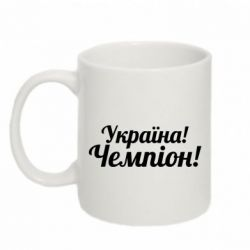 Кружка 320ml Україна! Чемпіон! - FatLine