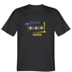 Футболка Україна - моя країна!