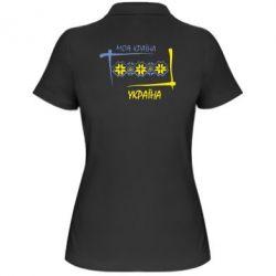 Женская футболка поло Україна - моя країна! - FatLine