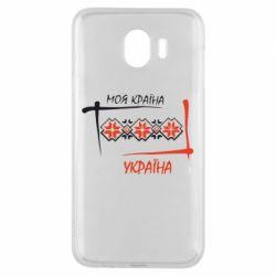 Чохол для Samsung J4 Україна - моя країна!