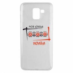 Чохол для Samsung J6 Україна - моя країна!