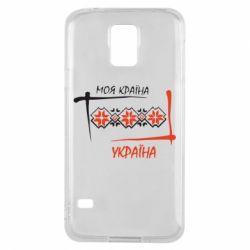 Чохол для Samsung S5 Україна - моя країна!