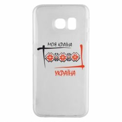 Чохол для Samsung S6 EDGE Україна - моя країна!