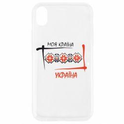 Чохол для iPhone XR Україна - моя країна!