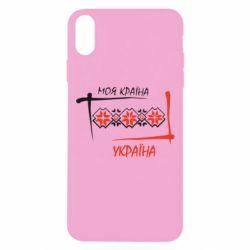 Чохол для iPhone Xs Max Україна - моя країна!