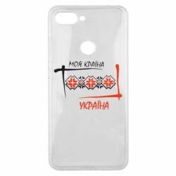 Чохол для Xiaomi Mi8 Lite Україна - моя країна!