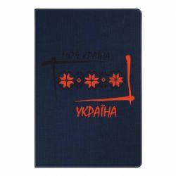 Блокнот А5 Україна - моя країна!