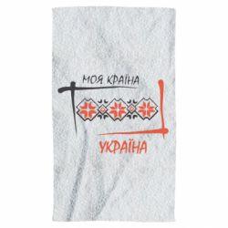 Рушник Україна - моя країна!