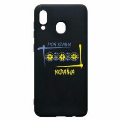 Чохол для Samsung A20 Україна - моя країна!