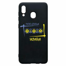 Чохол для Samsung A30 Україна - моя країна!