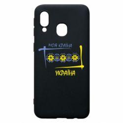 Чохол для Samsung A40 Україна - моя країна!