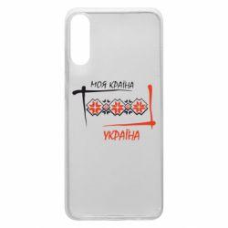 Чохол для Samsung A70 Україна - моя країна!