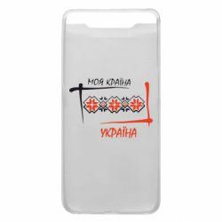 Чохол для Samsung A80 Україна - моя країна!