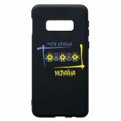 Чохол для Samsung S10e Україна - моя країна!