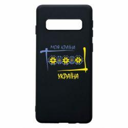 Чохол для Samsung S10 Україна - моя країна!