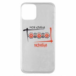 Чохол для iPhone 11 Україна - моя країна!